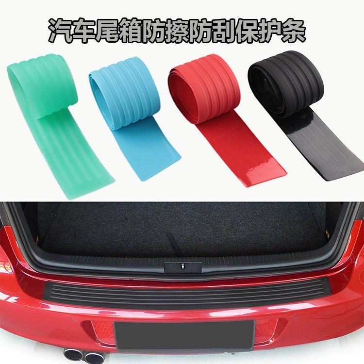 汽车后备箱防护条保险杠防撞防擦橡胶条尾门装饰条后护板门槛