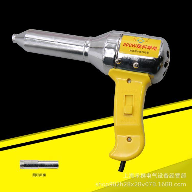 厂家批发 DSH-B型500W塑料焊枪 工业级焊塑枪热风枪买就送备用芯