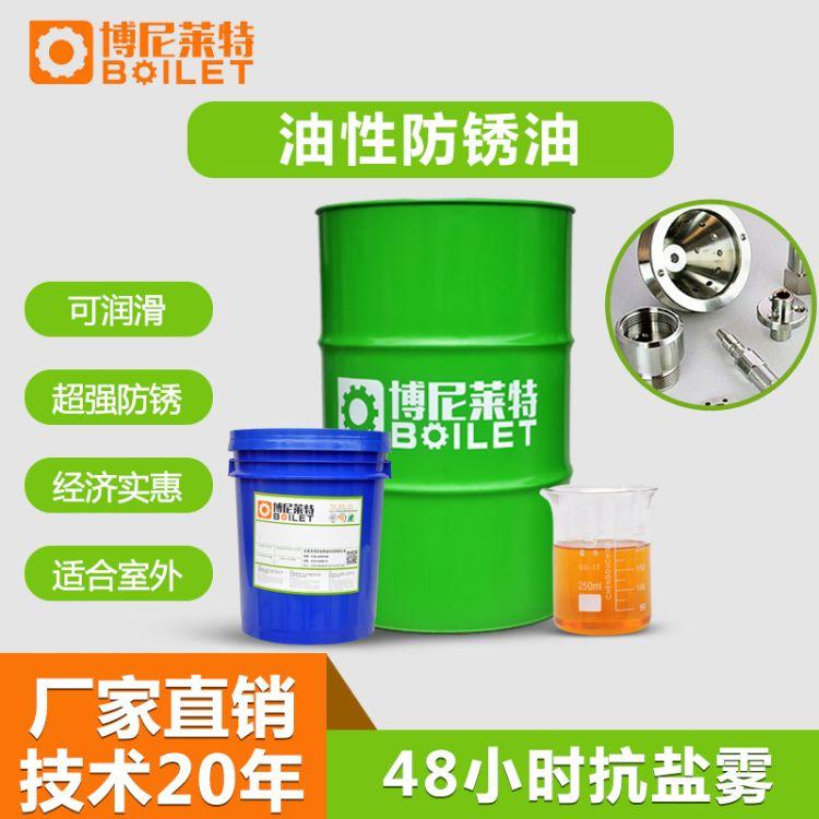 快干型油性金属防锈油 48小时抗盐雾防锈油 精密五金产品防锈保护