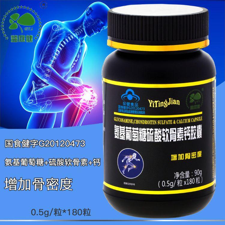 益庭健氨基葡萄糖硫酸软骨素钙胶囊180粒 加钙片氨糖软骨素钙胶囊