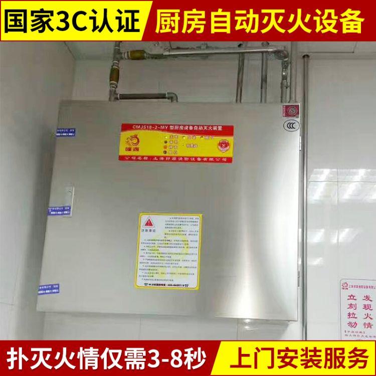 厂家直销餐饮厨房自动灭火装置 食用油专用灭火药剂 酒店厨房设备