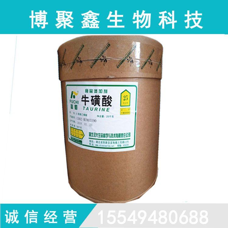 【博聚鑫生物】 优质牛磺酸 食品级牛磺酸 饲料机牛磺酸 质量保证