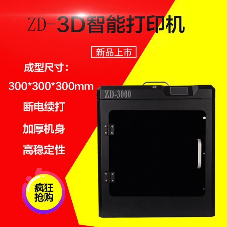 ZD智能3d打印机大尺寸三维立体打印机高精度3d printer