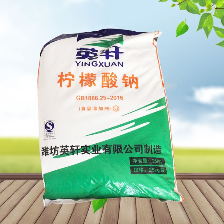 柠檬酸钠酸味调理剂 食品饮料酸度调节剂 柠檬酸钠食品添加剂