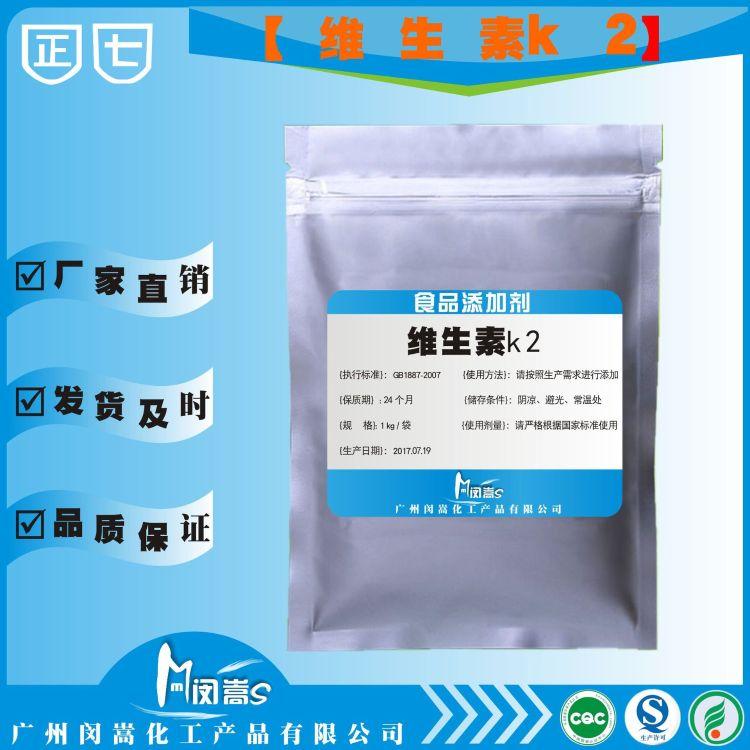 维生素K2 脂溶性维生素