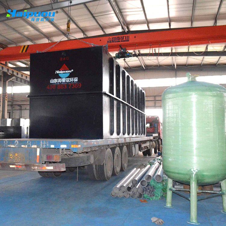 大型MBR地埋式一体化生活废水处理设备找海普欧客服客服