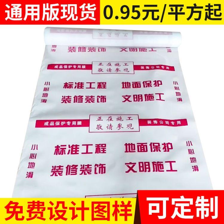 地面保护膜 装修地板保护膜 pvc针织棉地面保护膜 施工保护膜