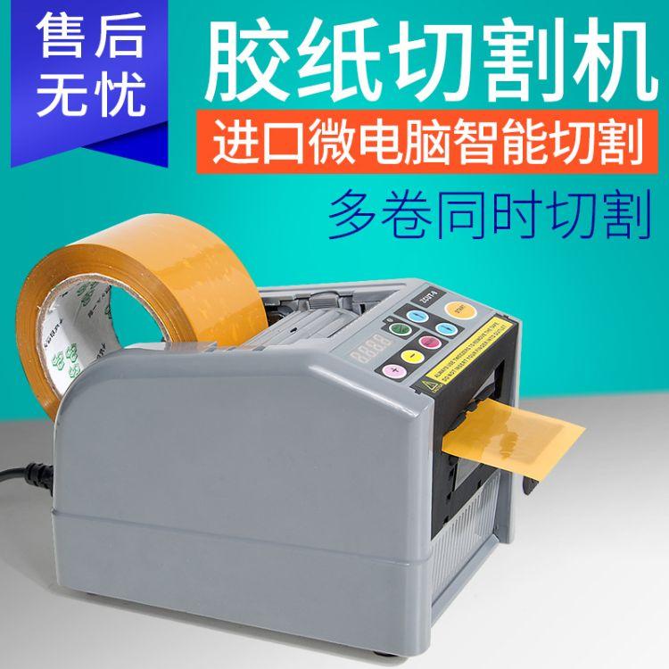 胶带切割机 全自动胶纸机 高温胶带切割 双面胶带 透明胶带ZCUT-9