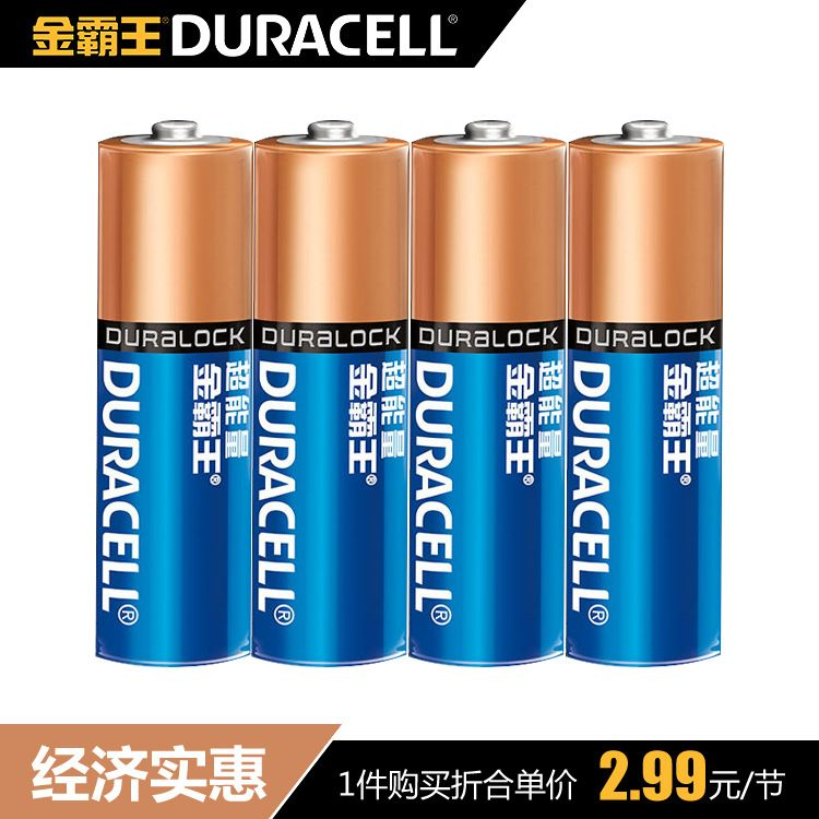 指纹锁保险箱专配 AADURACELL金霸王超能量5号电池