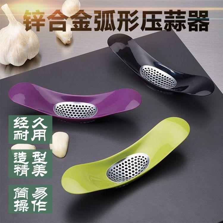 大号弧形压蒜器 创意塑料蒜泥器 手动多功能锌合金压蒜器 捣蒜器