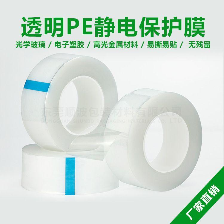 透明PE静电保护膜自粘膜玻璃保护膜液晶屏保护膜塑胶外壳保护膜