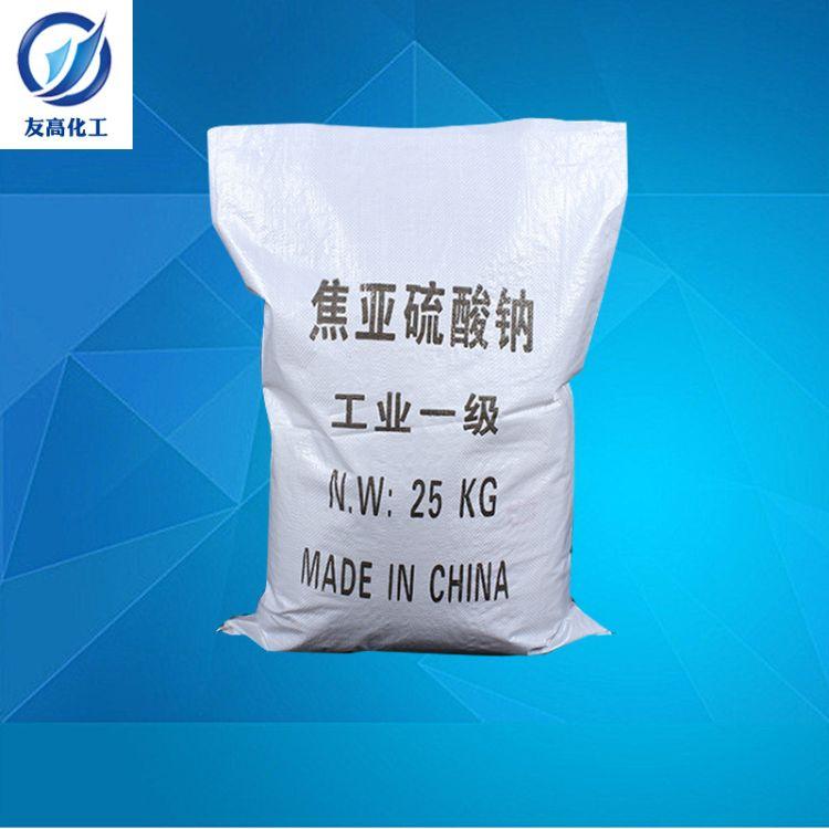 【焦亚硫酸钠】供应优品级99.8%国标焦亚硫酸钠 工业级焦亚硫酸钠