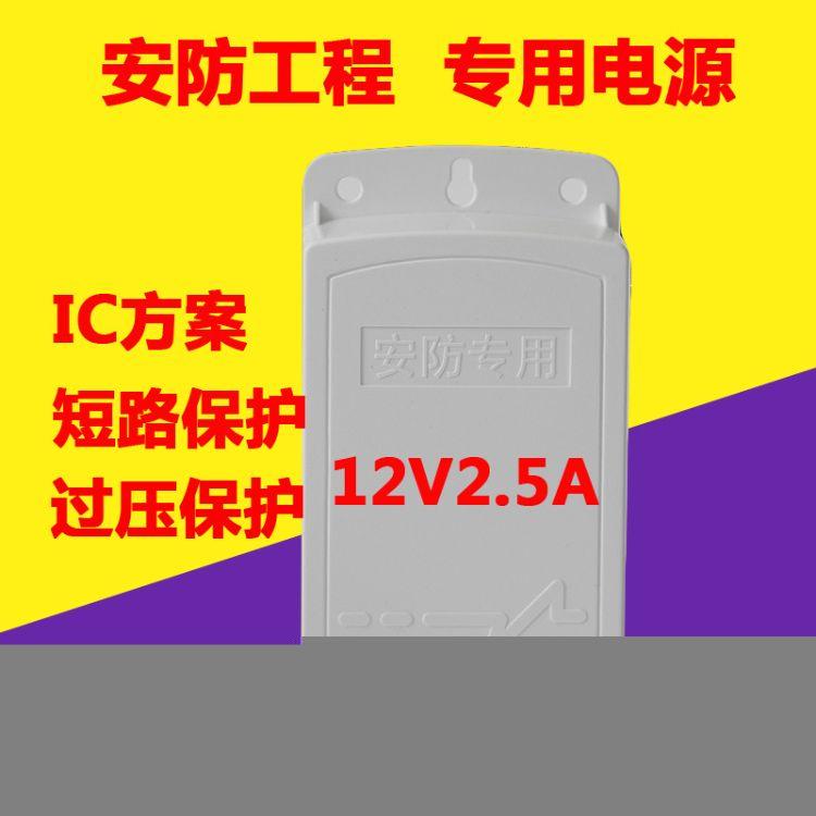 批发12V2.5A室外防水抽屉盒电源安防专用电源监控适配器防水电源