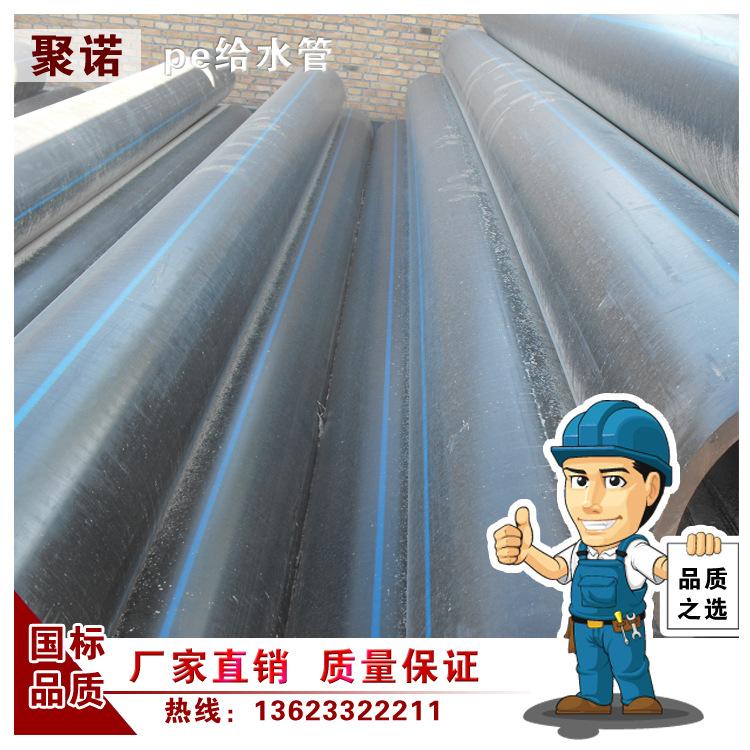现货批发 hdpe100级给水管 聚乙烯给水管 规格全 质量优价格低