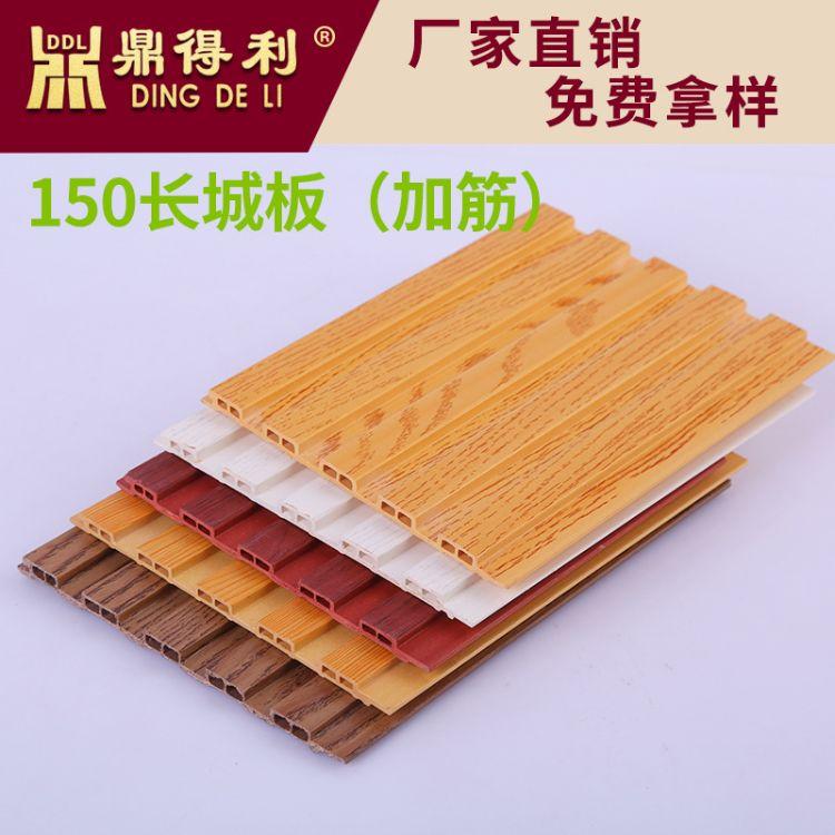 厂家直销长城板生态木150长城板加筋集成墙面 墙面吊顶装饰材料
