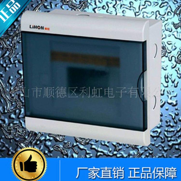 厂家直销 利虹7-9回路明暗装家用配电箱 A-709透明塑料透明电表