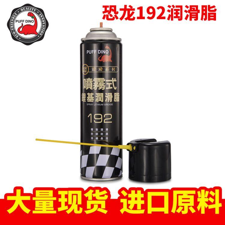 恐龙192锂基润滑脂 汽车机械设备零件润滑 锂基润滑脂