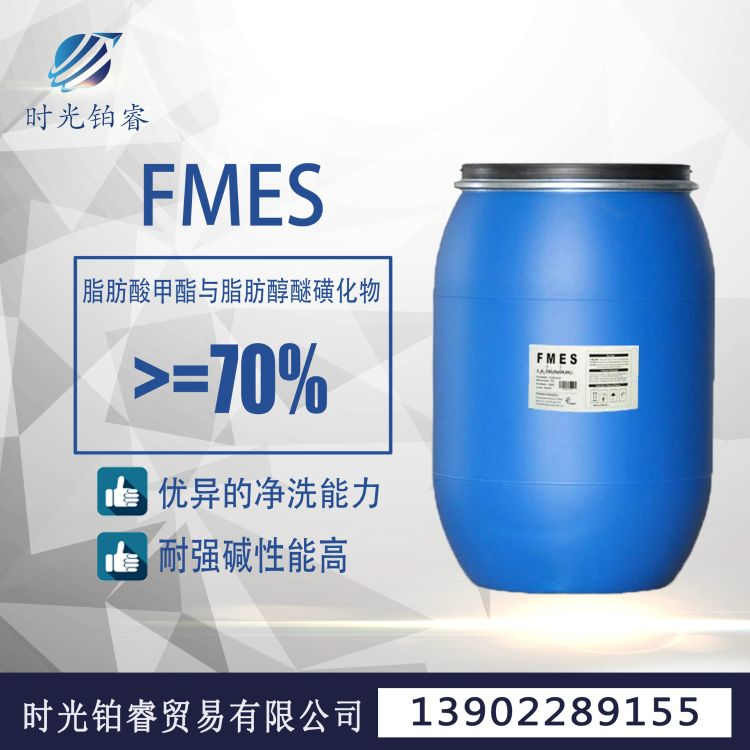 【现货供应】脂肪酸与脂肪酸醚磺化物 原装Fmes 70% 品质优乳化剂