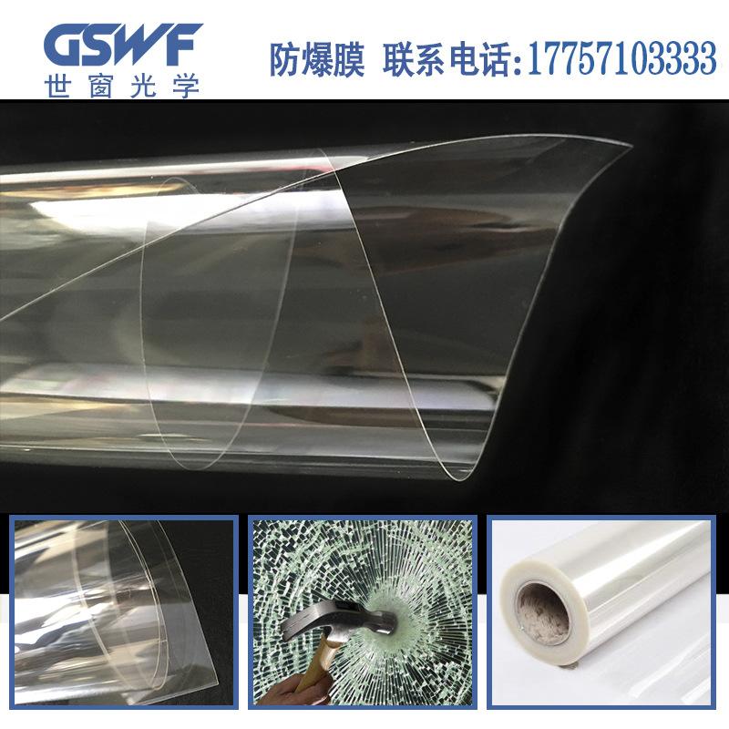 工厂淋浴房防爆膜 4mil 8mil 银行专用0.275防爆膜 高清玻璃贴膜