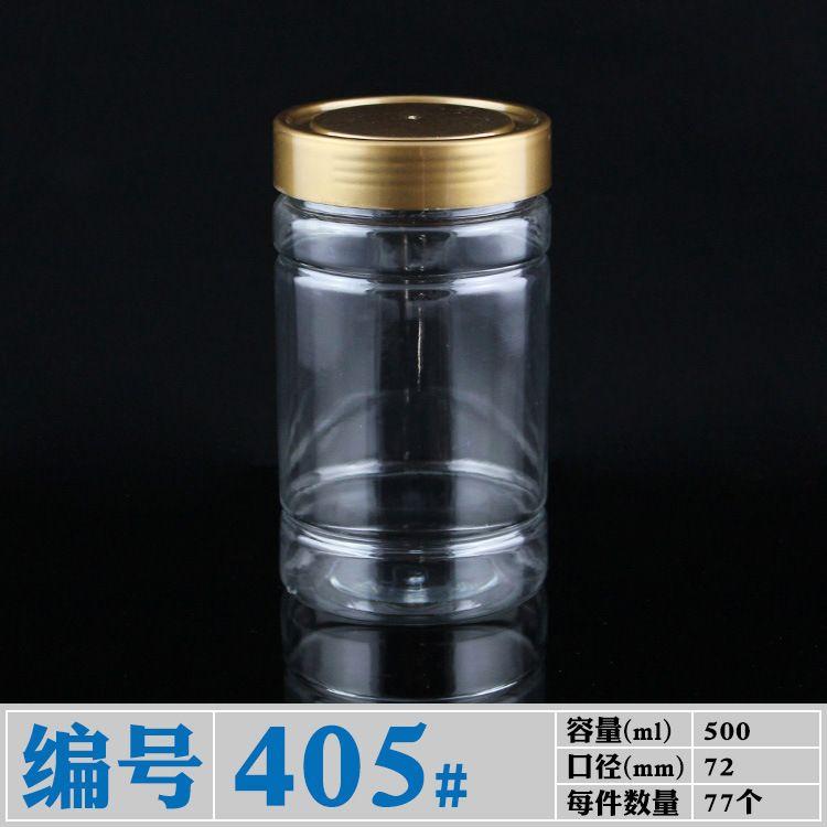 厂家生产销售 螺旋口休闲食品干果塑料瓶 PET包装透明瓶