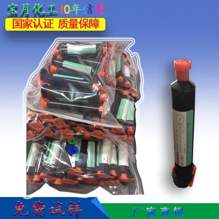 供应UV无影胶 玻璃粘胶 金属胶水 塑胶粘接剂  厂家直销SGS认证
