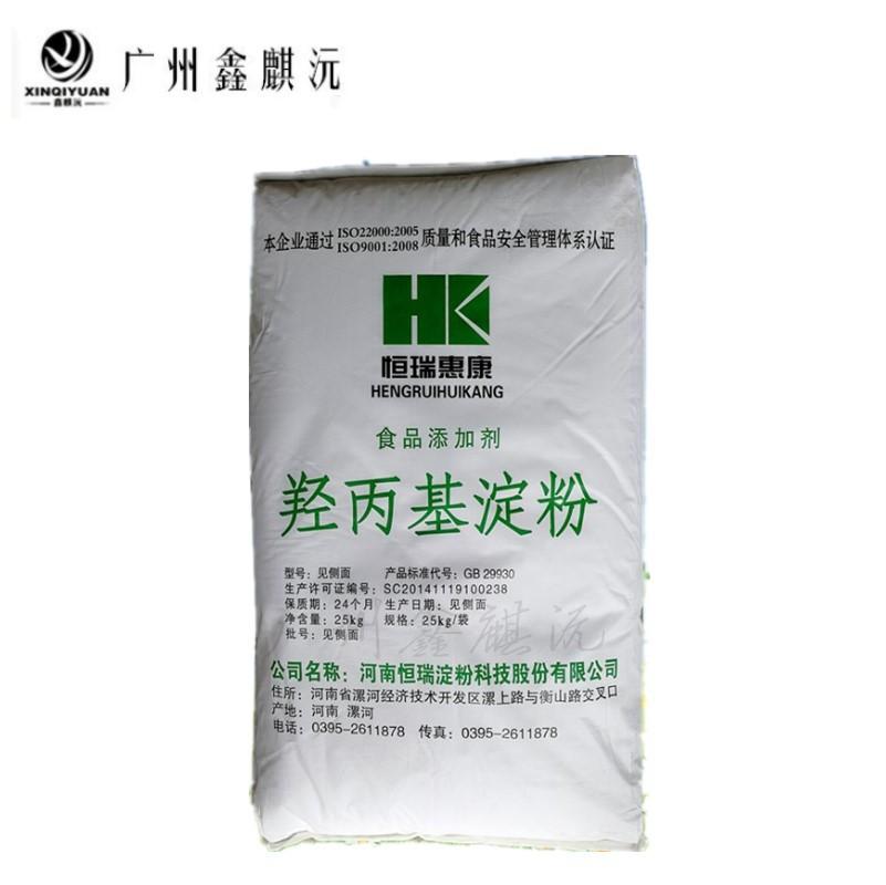 改性木薯淀粉 食品级羟丙基淀粉醚 氧化羟丙基二淀粉 增稠粘合剂