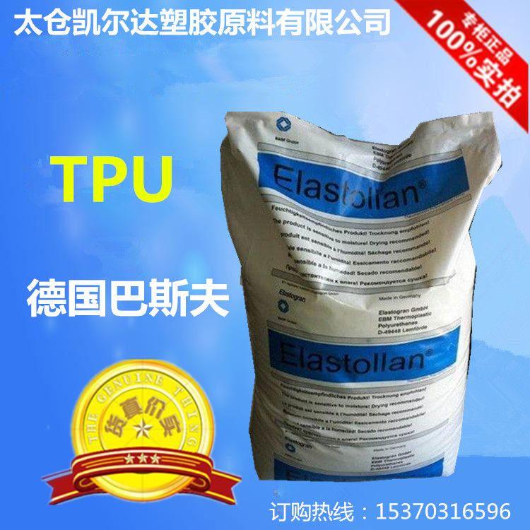 聚氨酯TPU德国巴斯夫1180 A 10FHF耐水解,阻燃级高回弹性体