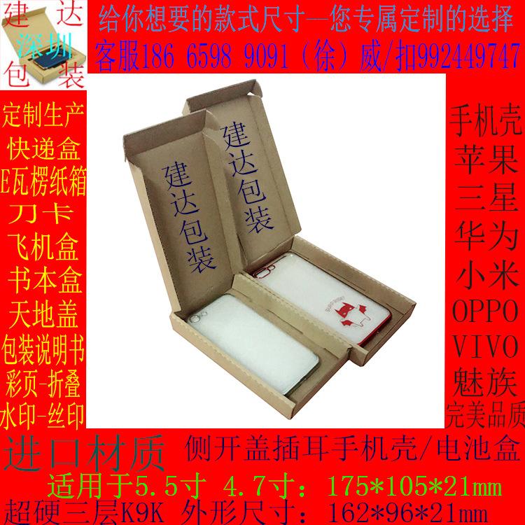 纸箱防振进口材质包装手机壳钢化膜外贸包装盒快递盒飞机盒特硬纸