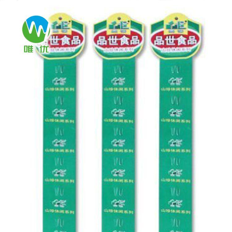 PP挂条 塑料印刷挂条 超市挂条 价格合理 质量可靠