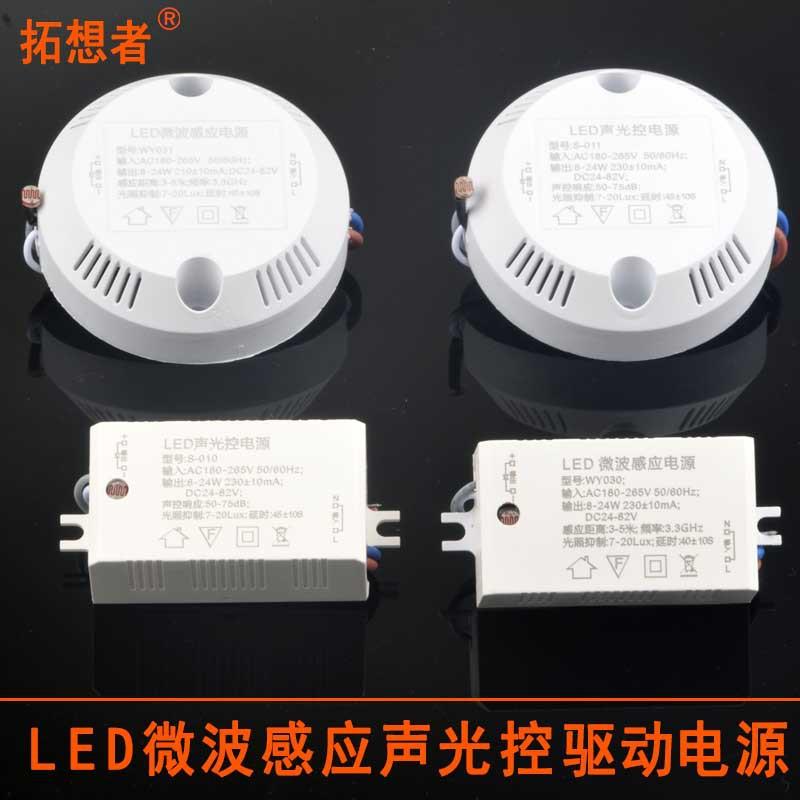 LED声光控电源 智能电源微波一体化感应开关电源 8-24W高品质驱动