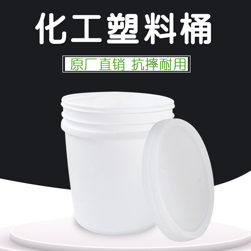 涂料桶化工塑料桶 进口原材料食品级密封包装桶 25L大号塑料圆桶