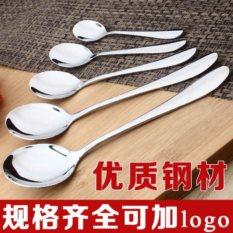 不锈钢勺子 圆勺餐具长柄咖啡甜品儿童酒店调羹汤匙 logo定制1012