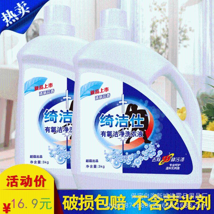 厂家促销绮洁仕洗衣液3kg瓶装超值实惠装有氧洗衣液持久留香去污6