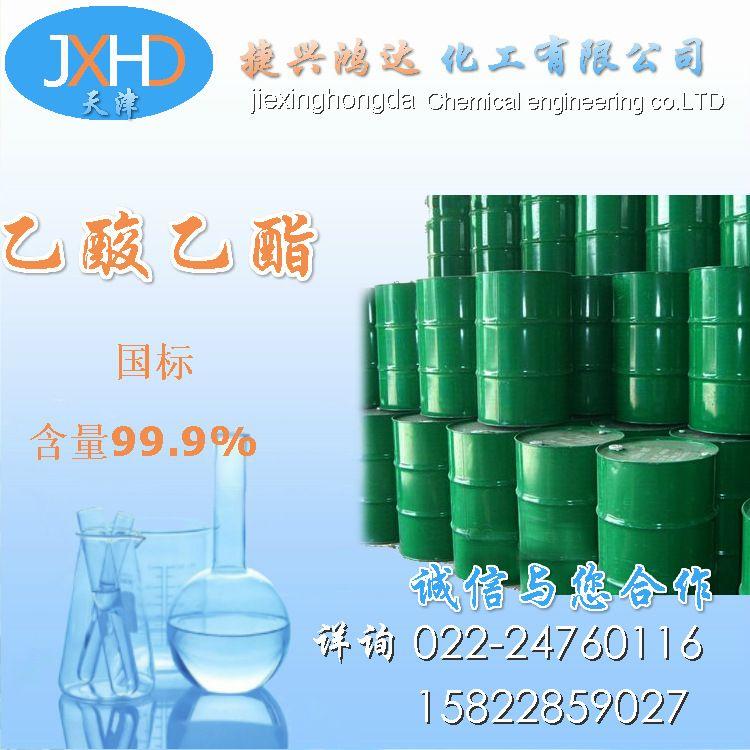 天津现货供应(乙酸乙酯、醋酸乙酯)工业优级品  质量保证  国标