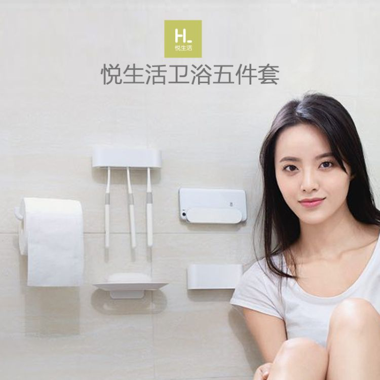 小米有品挂钩悦生活卫浴五件套小米悦生活卫浴收纳 浴室用品卫生