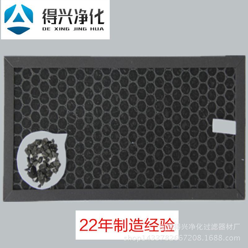 活性炭过滤网 空气滤芯 高效蜂窝除尘过滤 空气净化器过滤网厂家