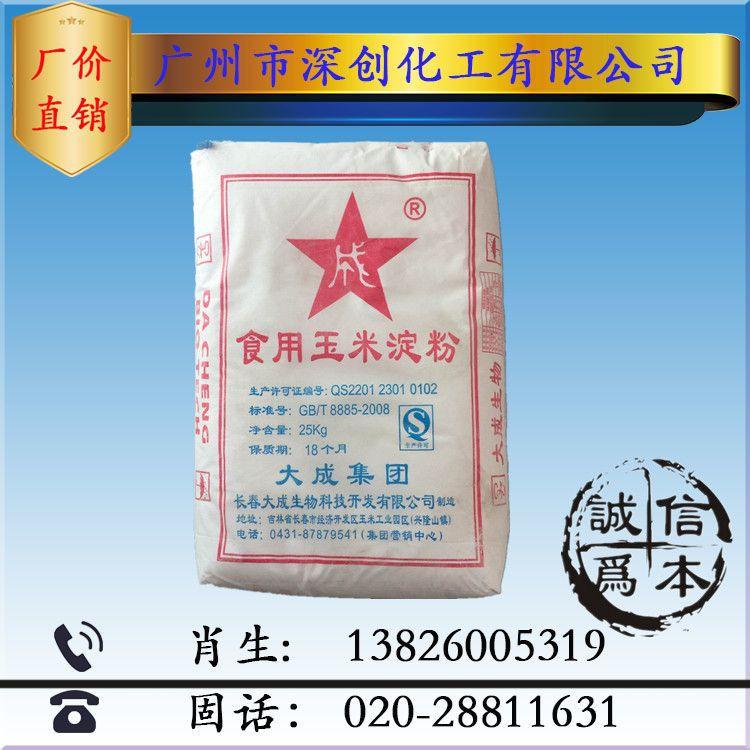 厂家直销 淀粉 玉米淀粉 食用玉米淀粉大成牌玉米淀粉