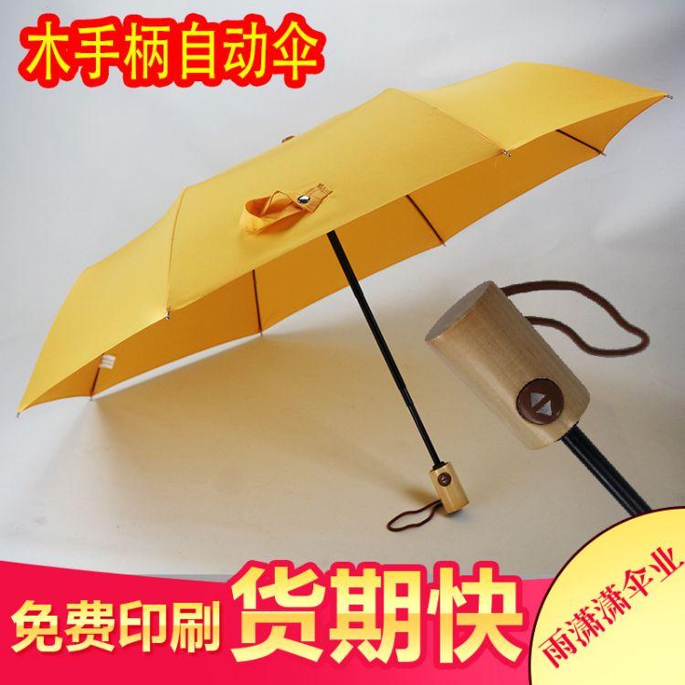 [厂家直销]出口木手柄自动伞 配色备料 21寸*8K商务折叠自动伞