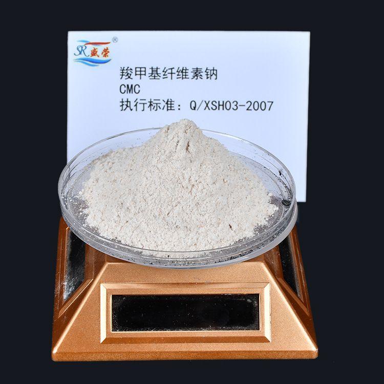厂家批发 羧甲基纤维素钠CMC 增稠剂羧甲基纤维素钠