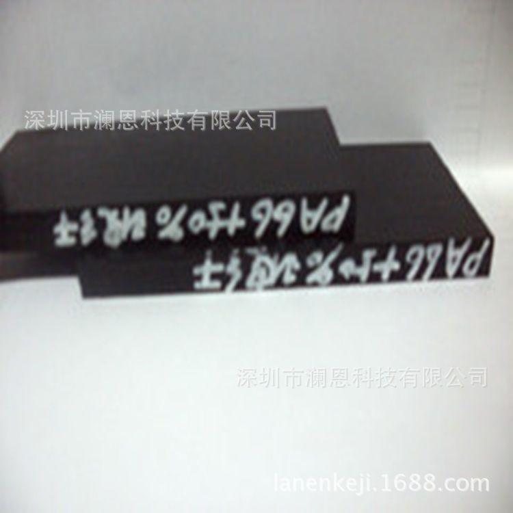 进口PA66尼龙板,黑色PA66+GF30板材,加纤尼龙板