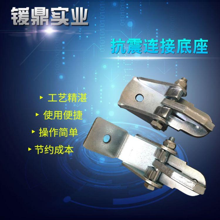 锾鼎 抗震支架配件 抗震支架链接底座A型B型 抗震支吊架连接件