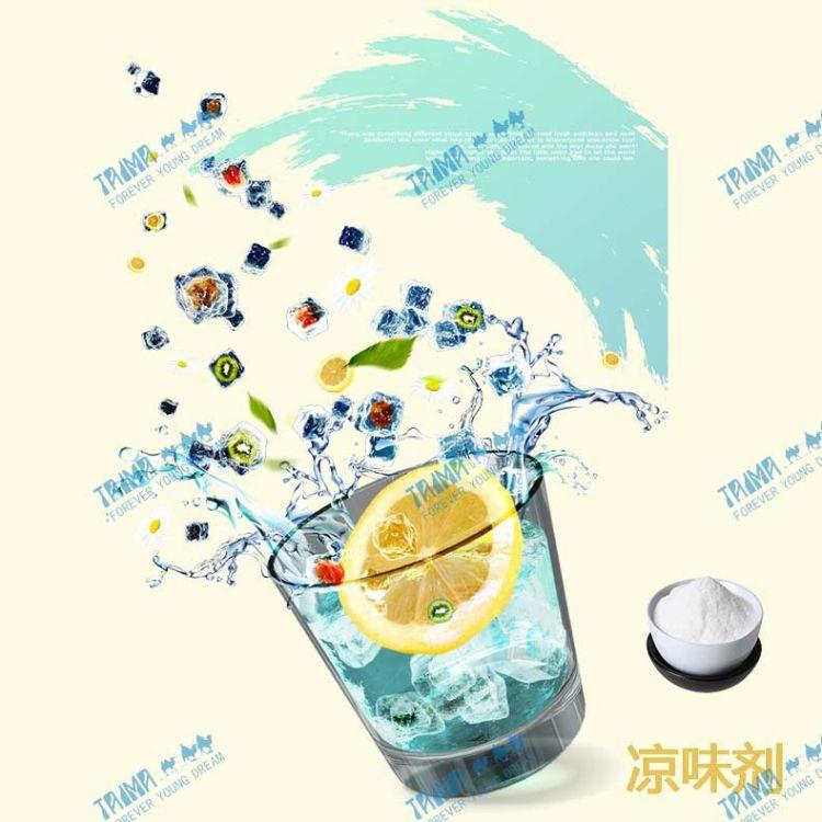 泰玛批发加工价格供应强烈清凉剂WS-12 凉感剂WS-12 食品添加类别