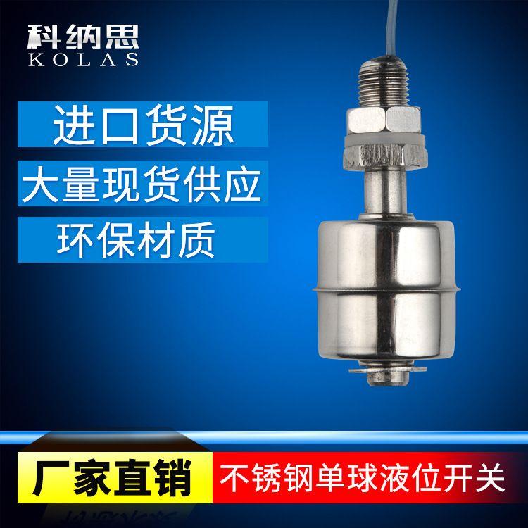 厂家直销小型高温不锈钢浮球开关 液位开关 45mm 250V 70W