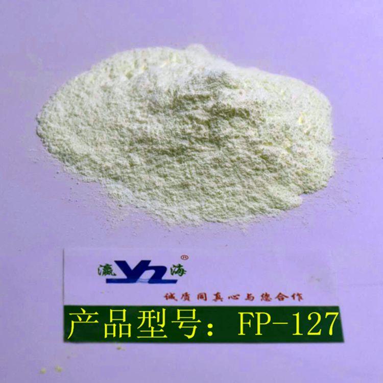 软质塑料增白剂127免费拿样品厂家直销增白剂127塑料增白剂