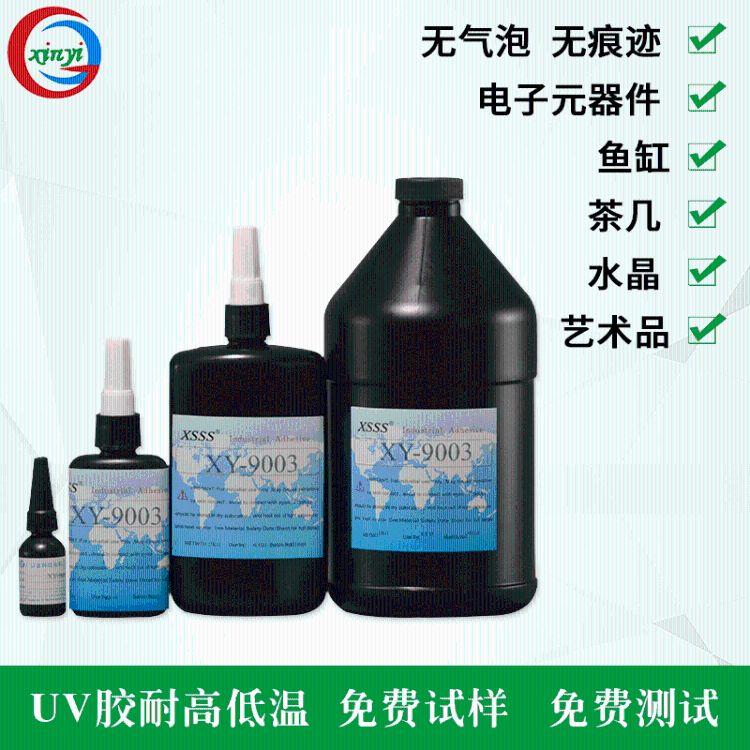 9003低稠度高强度透明uv胶 有机玻璃粘接快干无影胶 胶水质量保证