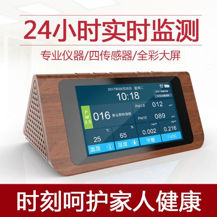 PM2.5检测仪 多功能空气质量检测仪 粉尘测试 室内外环境检测仪器