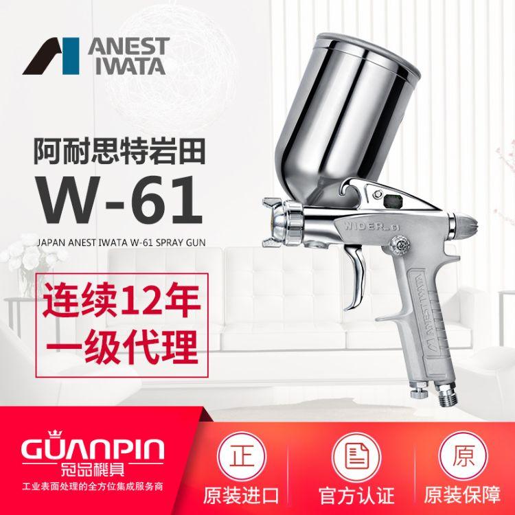 日本岩田喷枪 W-61喷漆枪 高雾化气动喷枪吸上式手动面漆油漆喷枪