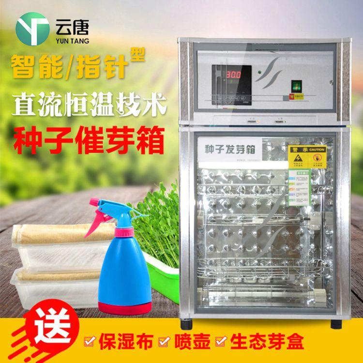 数显型指针款种子发芽箱催芽箱光照培养箱恒温箱催芽机现货