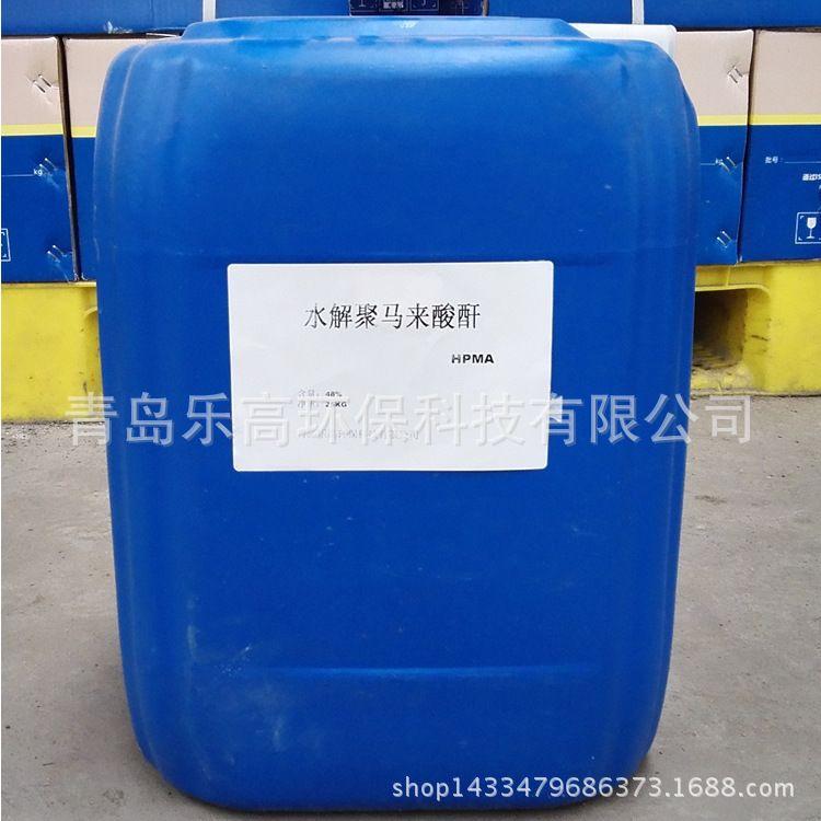 水解聚马来酸酐 HPMA 阻垢分散剂