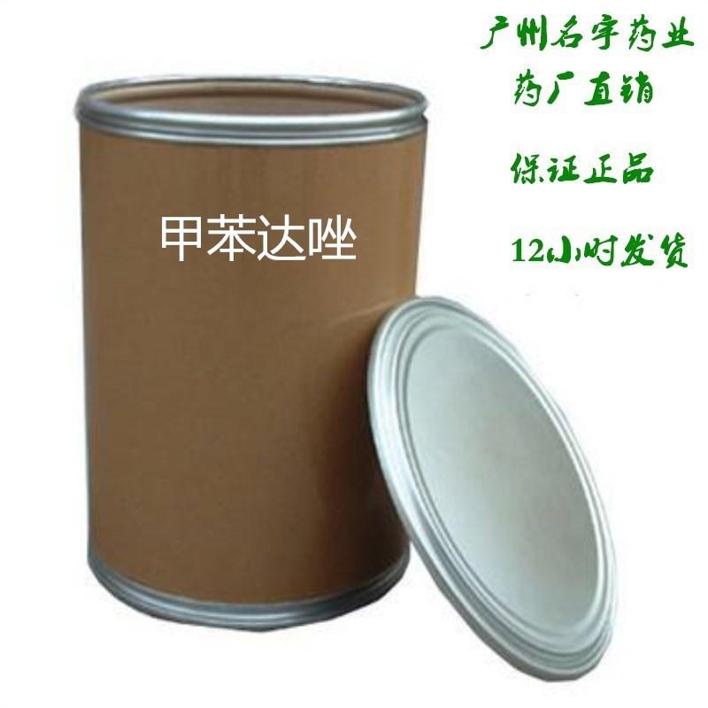 广州名宇药业供应甲苯达唑cas:31431-39-7